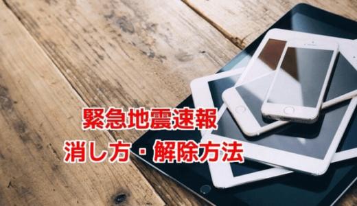 緊急地震速報の消し方・解除方法-docomo,au,softbank,Ymobile-