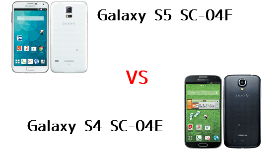 galaxys5-galaxys4-hikaku
