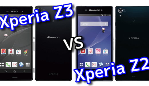 Xperia Z3と前作Xperia Z2の違いを比較してみました!
