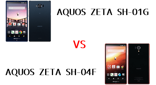 AQUOS ZETA SH-01Gと前作AQUOS ZETA SH-04Fの違いを比較してみました