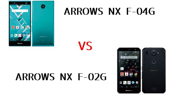 ARROWS NX F-04Gと前作ARROWS NX F-02Gを比較してみました。