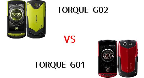 TORQUE G02と前作TORQUE G01の違いを比較してみました