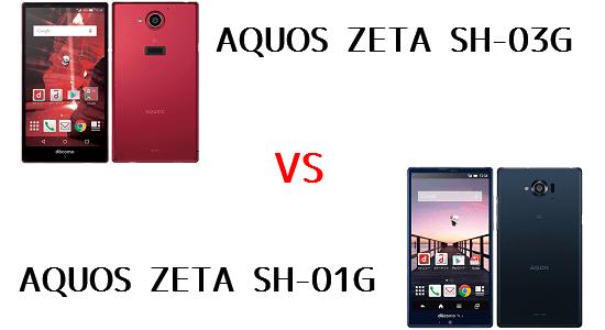 AQUOS ZETA SH-03Gと前作AQUOS ZETA SH-01Gの違いを比較してみました