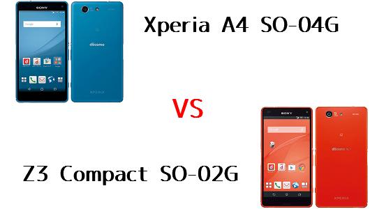 Xperia A4 SO-04GとXperia Z3 compact SO-02Gの違いを比較してみました
