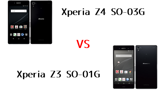 Xperia Z4と前作Xperia Z3を比較してみました