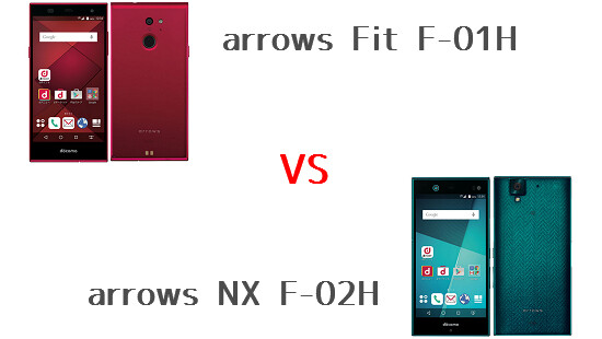 arrows Fit F-01Hとarrows NX F-02Hの違いを比較してみました
