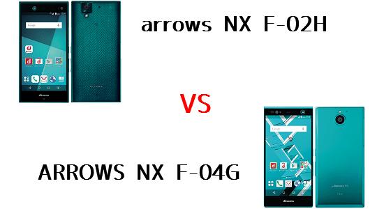 arrows NX F-02Hと前作ARROWS NX F-04Gの違いを比較してみました