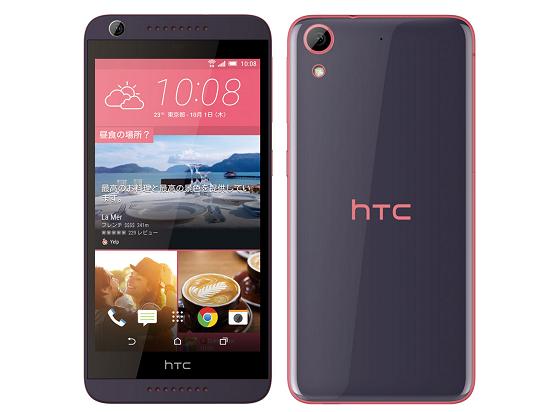 HTCからSIMフリースマホ「HTC Desire 626」が登場!スペックや価格・発売日情報