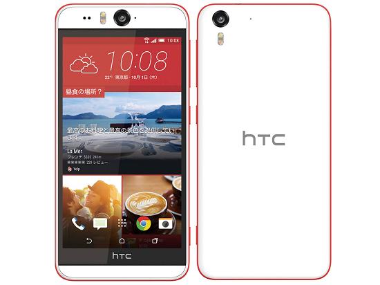 HTCからSIMフリースマホ「HTC Desire EYE」が登場!スペックや価格・発売日情報