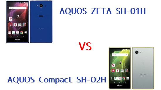 AQUOS ZETA SH-01HとAQUOS Compact SH-02Hの違いを比較してみました