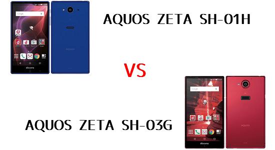 AQUOS ZETA SH-01Hと前作AQUOS ZETA SH-03Gの違いを比較してみました