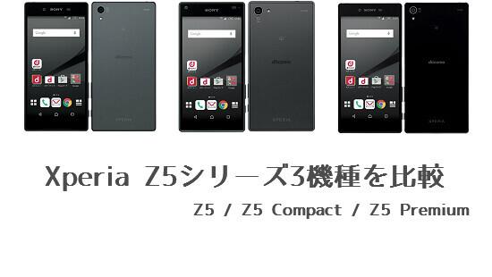 Xperia Z5シリーズ3機種を比較してみました