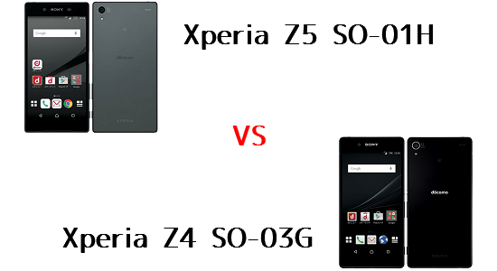 Xperia Z5と前作Xperia Z4の違いを比較してみました
