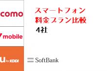 smartphone-ryoukin-hikaku