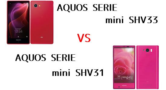 AQUOS SERIE mini SHV33と前作SHV31を比較してみました