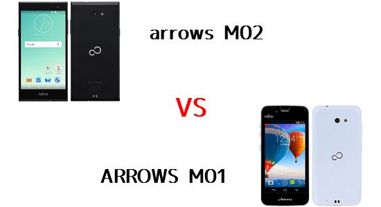 arrows M02と前作M01の違いを比較してみました