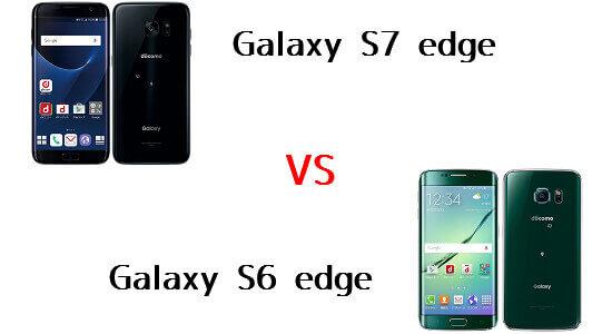 Galaxy S7 edgeと前作Galaxy S6 edgeの違いを比較してみました