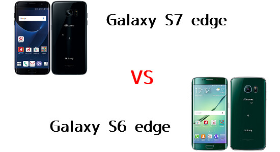 galaxys7edge-s6edge-hikaku