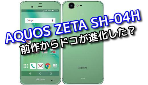 AQUOS ZETA SH-04Hと前作SH-01Hの違いを比較してみました
