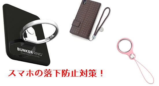 smartphone-ring