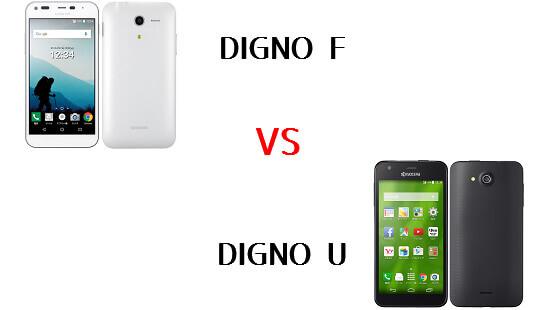 dignof-dignou-hikaku