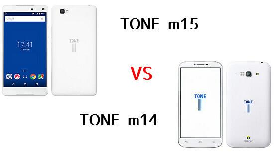 トーンモバイルの「m15」と「m14」の違いを比較してみました