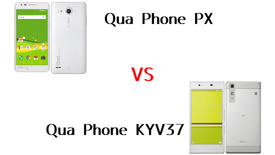 Qua phone PXと前作Qua phone KYV37の違いを比較してみました