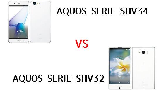 AQUOS SERIE SHV34と前作SHV32の違いを比較してみました