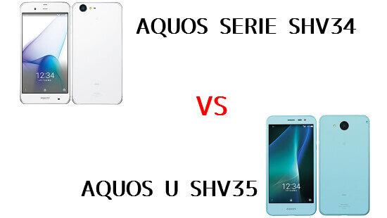 Au2016年夏モデル「AQUOS SERIE」と「AQUOS U」の違いを比較