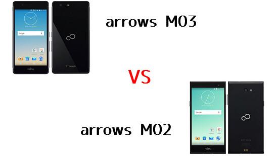 arrowsm03-arrowsm02-hikaku