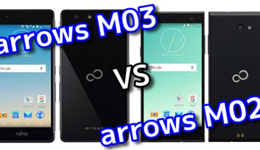 arrows M03と前作M02の違いを比較してみました