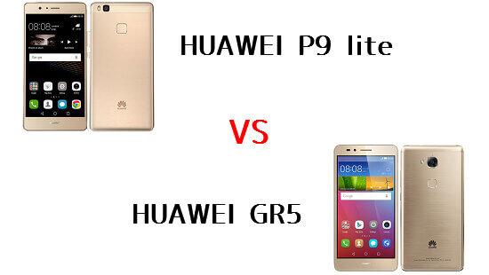 HUAWEI P9 liteとGR5はどちらが良いのか違いを比較