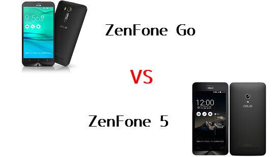 ZenFone GoとZenFone 5の違いを比較してみました