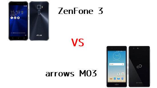 ZenFone3とarrows M03はどちらが良いのか違いを比較