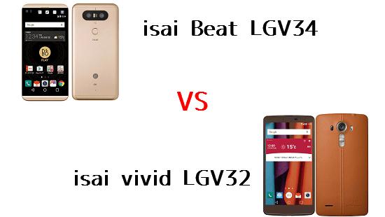 lgv34-lgv32