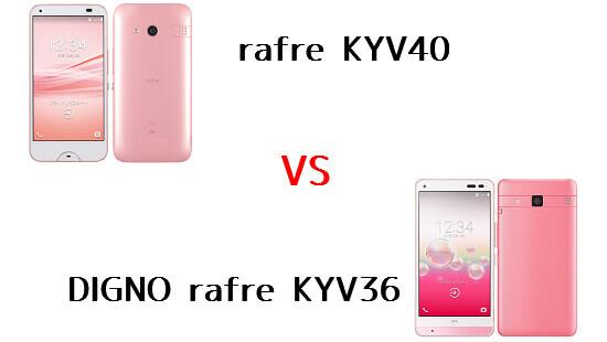 rafre KYV40は前作DIGNO rafre KYV36からドコが進化したのか違いを比較