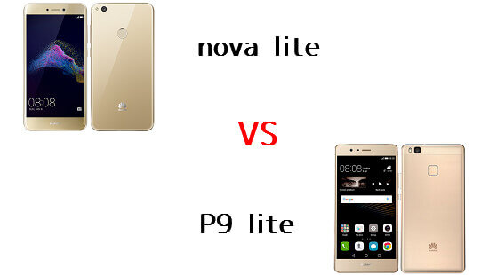 HUAWEI nova liteとP9 liteはどちらが良いのか違いを比較!