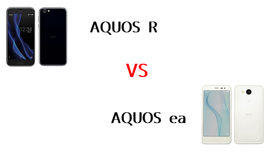 ソフトバンクAQUOS RとAQUOS eaの違いを比較してみました
