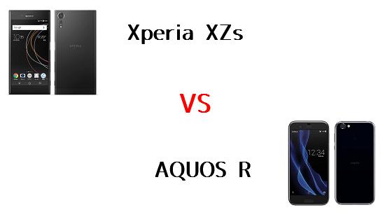 Xperia XZsとAQUOS Rの違いを比較してみました