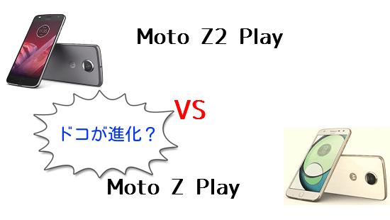 Moto Z2 Playは前作Z Playからどこが進化したのか違いを比較!
