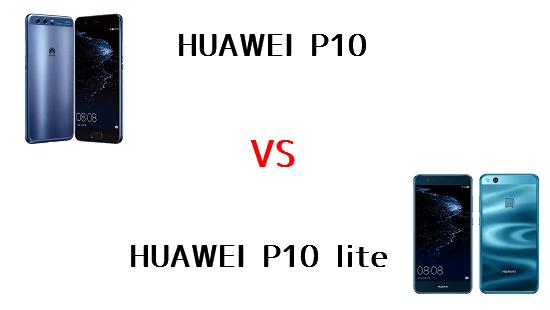 HUAWEI P10とP10 Liteはどちらが良いのか違いを比較!