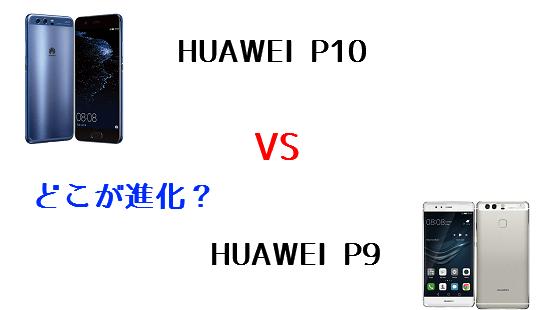 HUAWEI P10は前作P9からどこが進化したのか違いを比較!