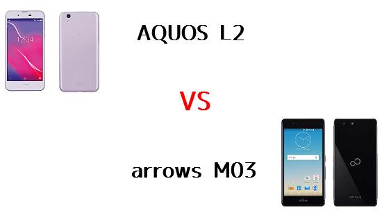 J:COMのAQUOS L2とarrows M03はどちらが良いのか違いを比較!