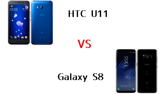 HTC U11とGalaxy S8はどちらが良いのか違いを比較!