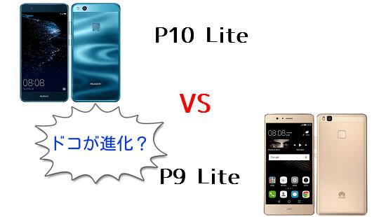 HUAWEI P10 liteは前作P9 liteからどこが進化したのか違いを比較!