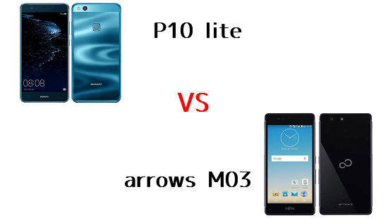 HUAWEI P10 liteとarrows M03はどちらが良いのか違いを比較!