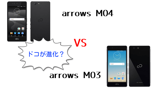 arrows M04は前作arrows M03からドコが進化したのか違いを比較!