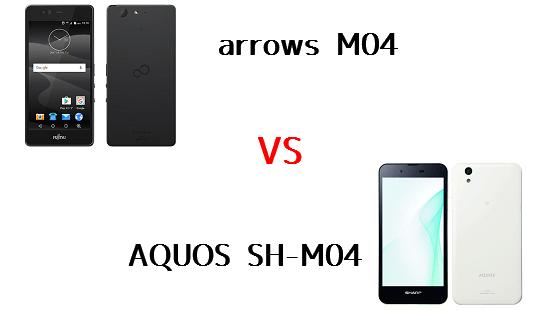 arrows M04とAQUOS SH-M04はどちらが良いのか違いを比較!