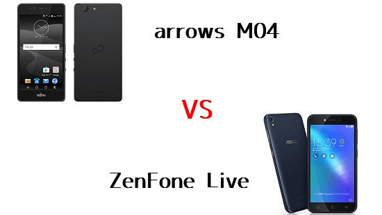 ZenFone Liveとarrows M04はどちらが良いのか違いを比較!