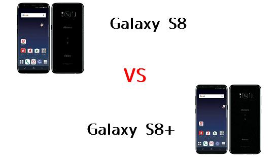 Galaxy S8とS8+はどちらが良いのか違いを比較!